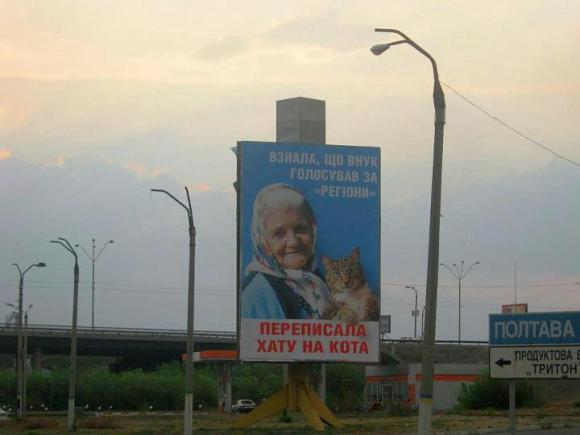 Ukraine Elections Billboard